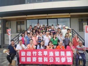 竹北早泳健舞團企業參訪
