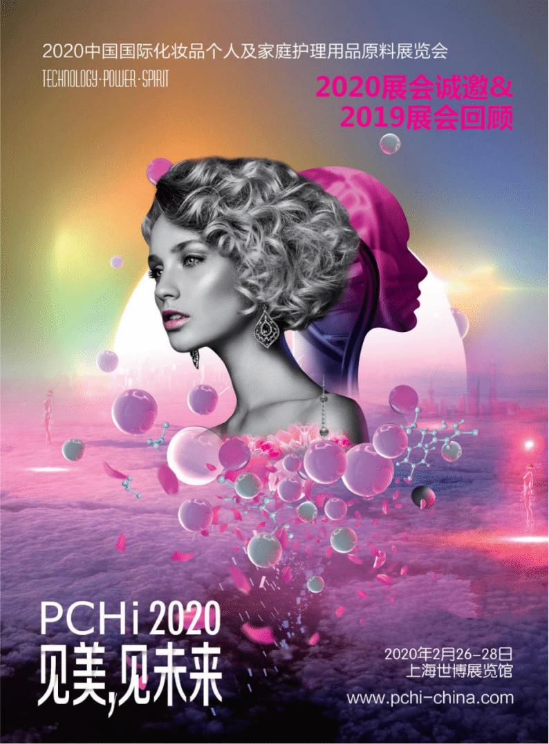2020 PCHi 中國國際化妝品個人及家庭護理用品原料展覽會