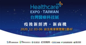 台灣醫療科技展 Taiwan Healthcare + Expo