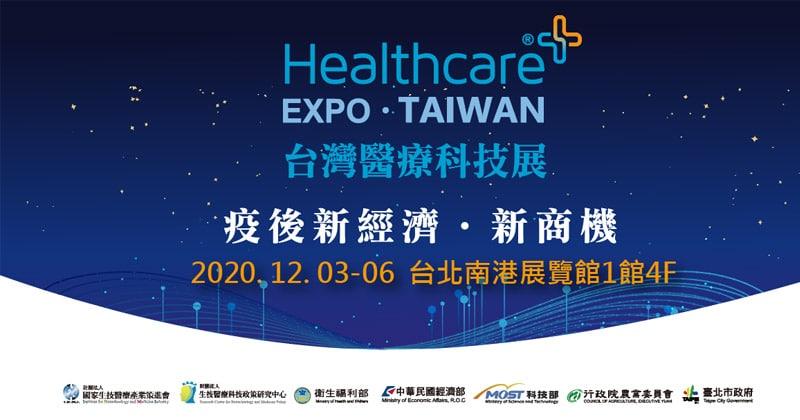 台灣醫療科技展 Taiwan Healthcare + Expo